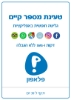 Picture of Pelephone - Unlimited calls and SMS+1000 GB Data+Abroad calls