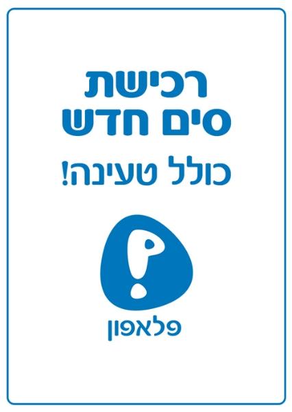 Picture of רכישת סים חדש פלאפון כולל טעינה החל מ-