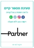 Picture of Partner - Unlimited calls and SMS+200 GB Data+Abroad calls