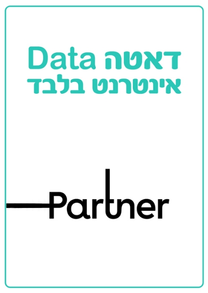 Picture of Partner Data - Local SIM, Data only. 500GB. Valid for 30 days.